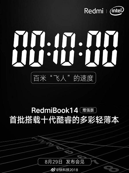 Redmi назвала новый ноутбук RedmiBook 14 Enhanced Edition
